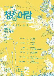 제2회 무죽 Festival(통합티켓)