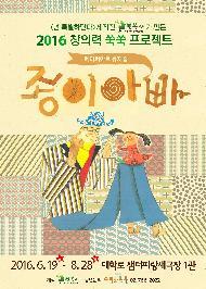 페이퍼아트 뮤지컬<종이아빠>