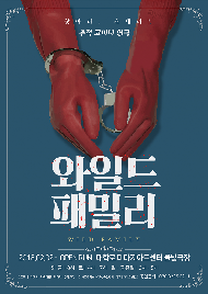 연극 와일드패밀리 - 서울