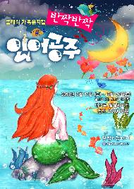 클래식 가족 뮤지컬 <반짝 반짝 인어공주>