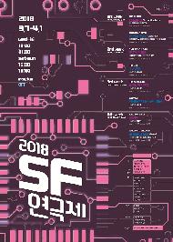 2018 SF연극제