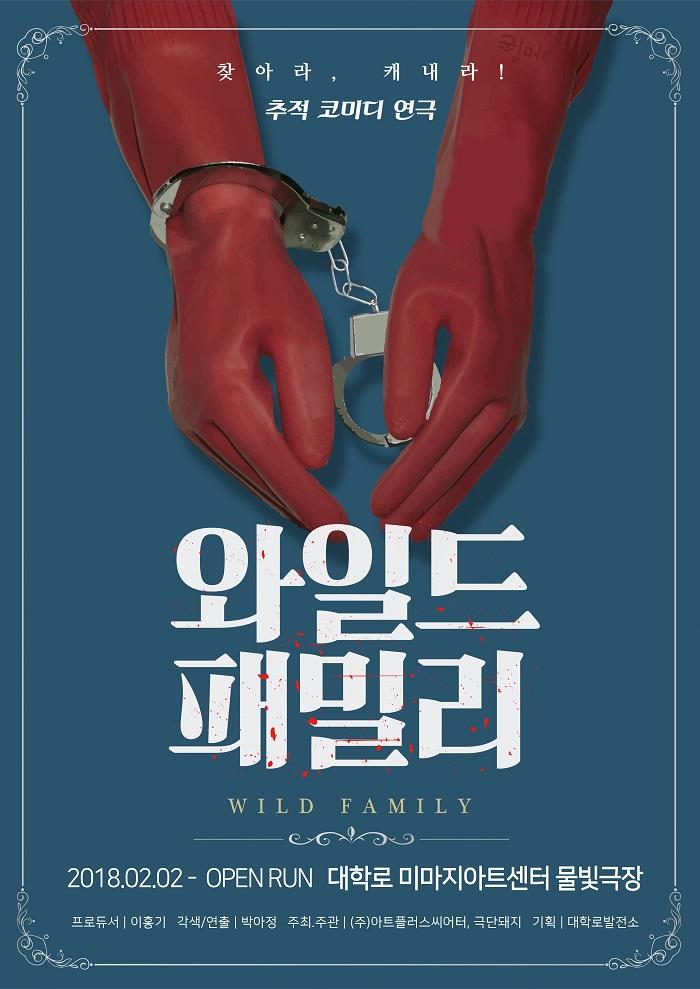 연극 와일드패밀리_서울