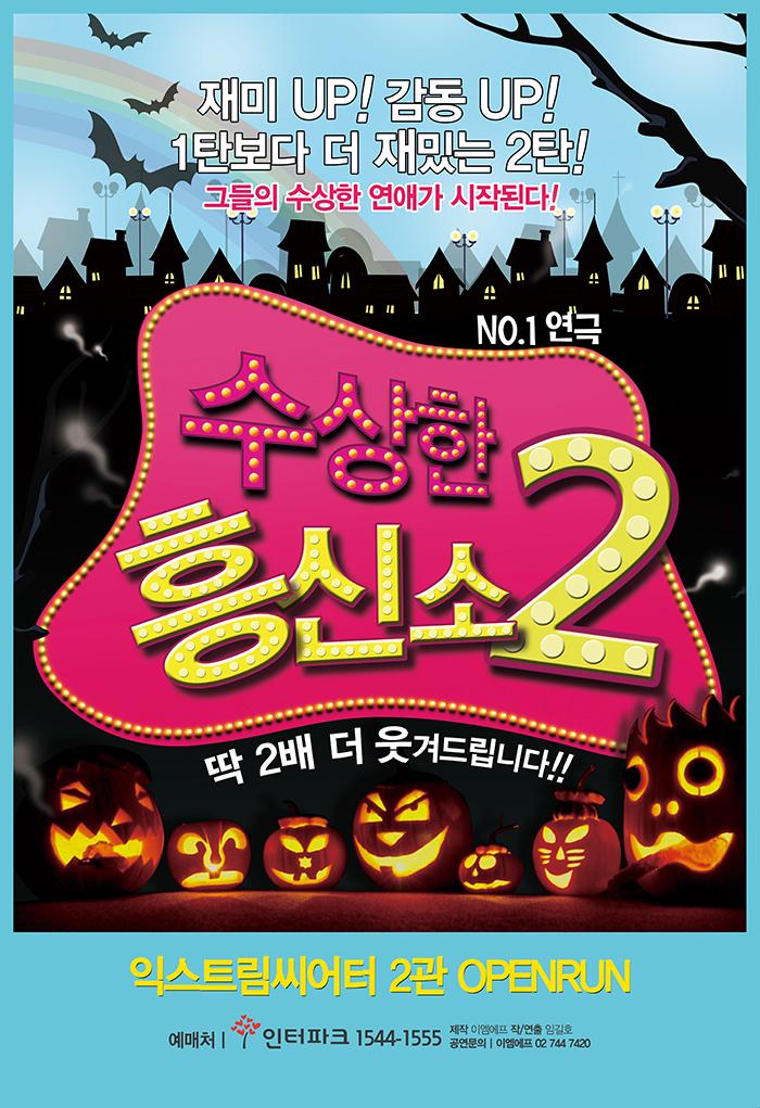 수상한흥신소 2탄-익스트림씨어터 2관