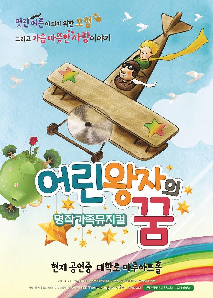 명작가족뮤지컬 <어린왕자의 꿈>