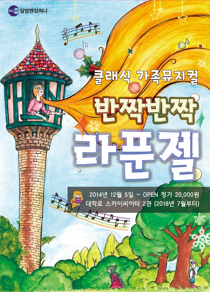 클래식 가족 뮤지컬 <반짝반짝 라푼젤>