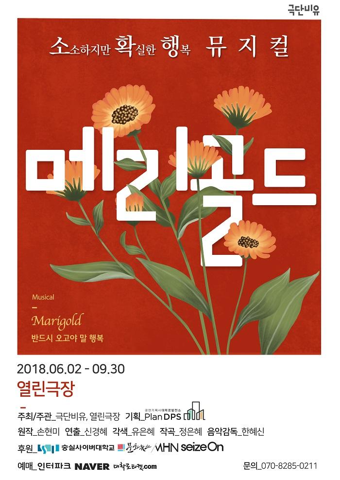[서울] 소확행뮤지컬 <메리골드>