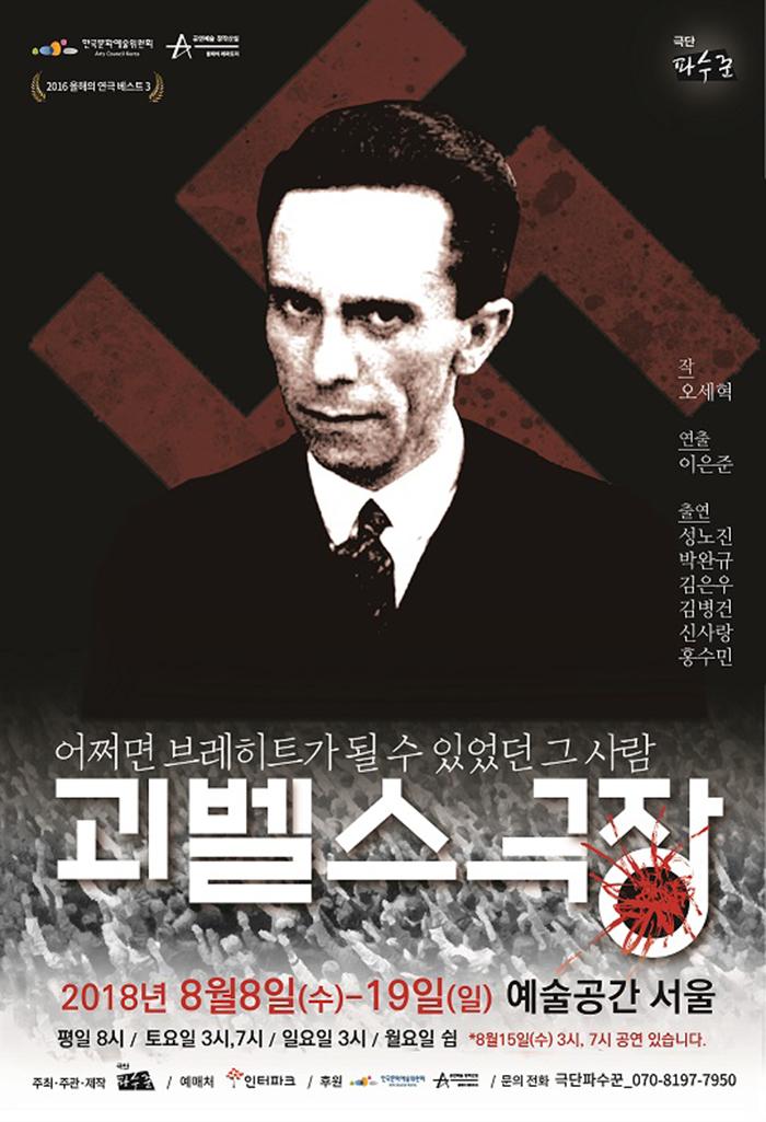 괴벨스 극장