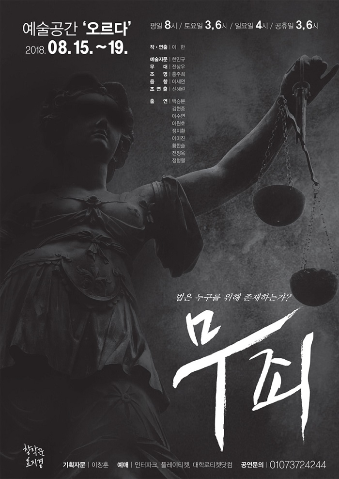 `무죄` - 법은 누구를 위해 존재하는가