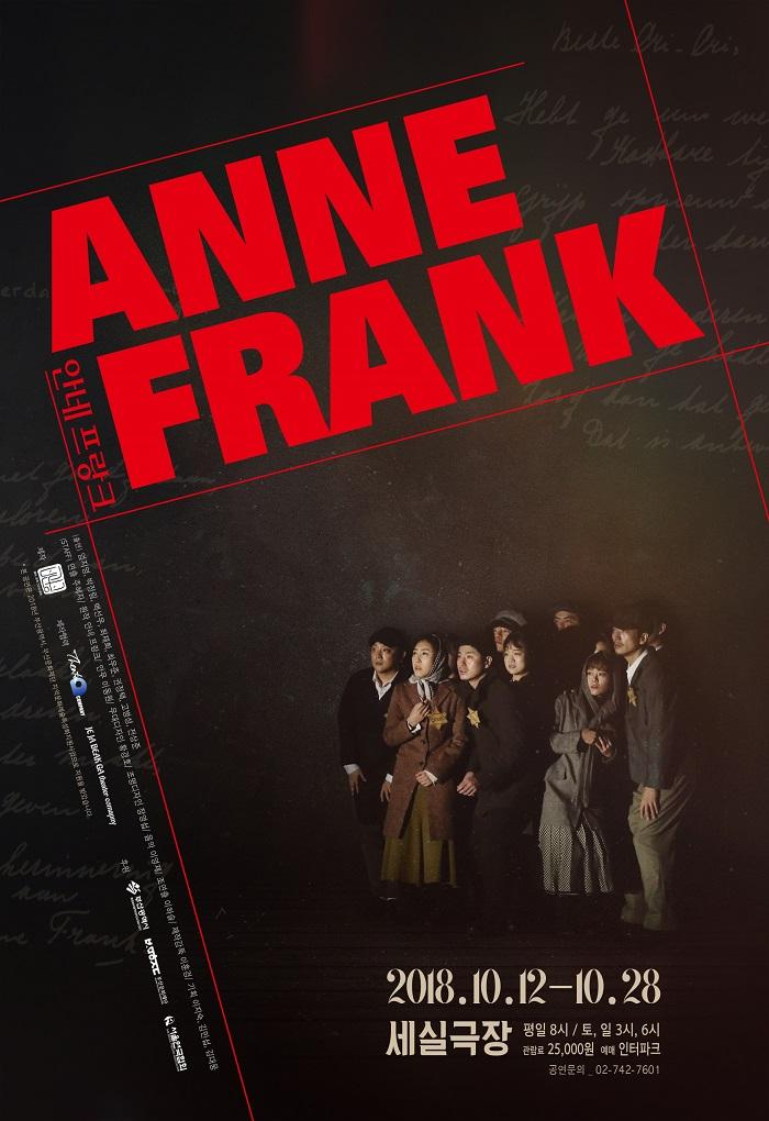 안네 프랑크(ANNE FRANKE)