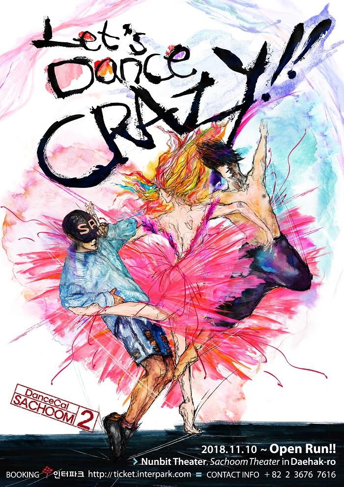 Let`s Dance, CRAZY!!_SACHOOM 2
