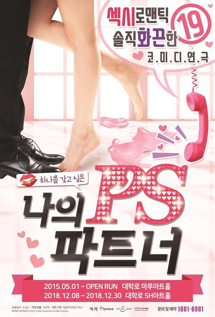 섹시 로맨스 연극 <나의PS파트너>_2호점