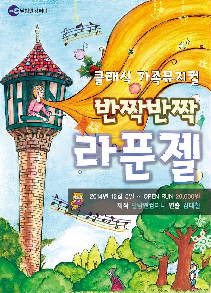 클래식 가족뮤지컬 <반짝반짝 라푼젤>