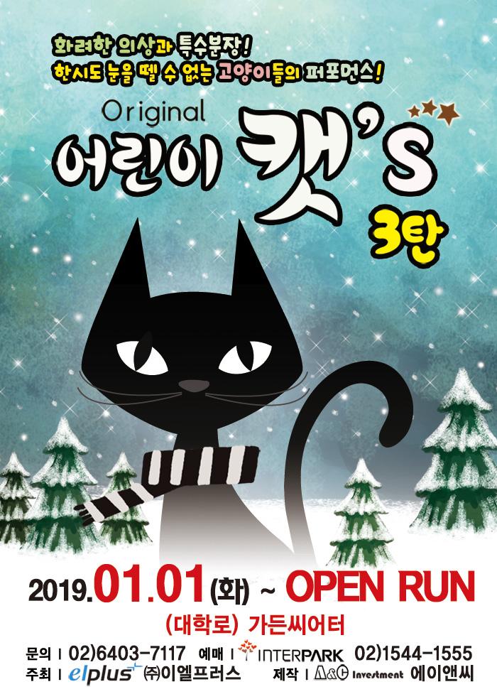 가족뮤지컬 <어린이캣`s - 3탄>